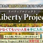 Liberty Project(本田健)は詐欺案件なのか?過去の評判や口コミなど