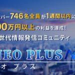 NEO PLUS(ネオプラス,澤村大地)で1000万円稼げるのは大嘘!?