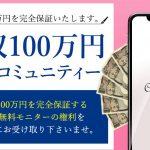 月収100万円副業コミュニティ(川本真義)は稼げるのか?