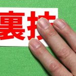 海外で宝くじの必勝法が発見される!?日本でも応用できるのか徹底解説!